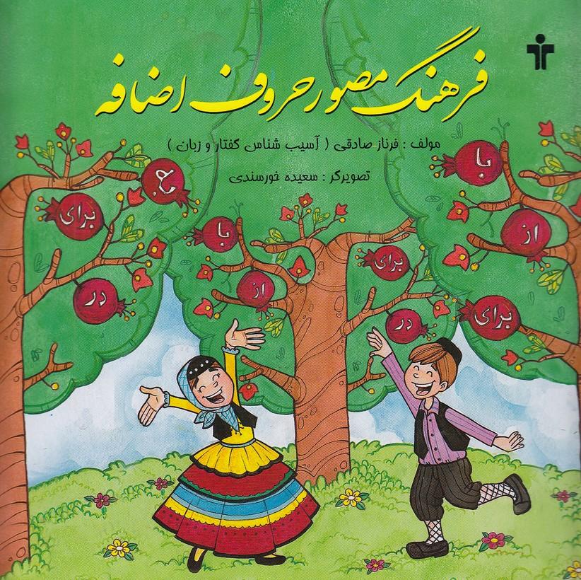 فرهنگ-مصور-حروف-اضافه-(آموزش)-خشتي-شوميز