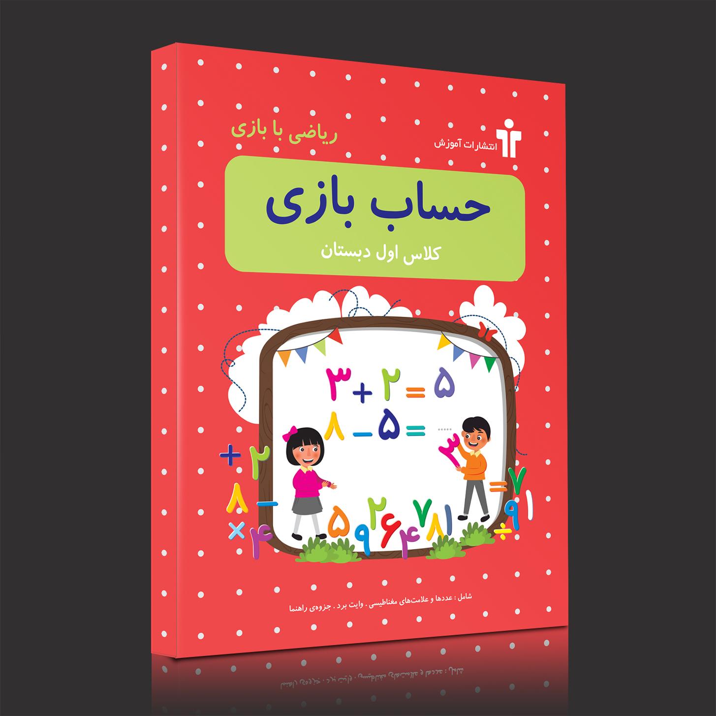 رياضي-بابازي-حساب-بازي-كلاس-اول(آموزش)-جعبه-اي