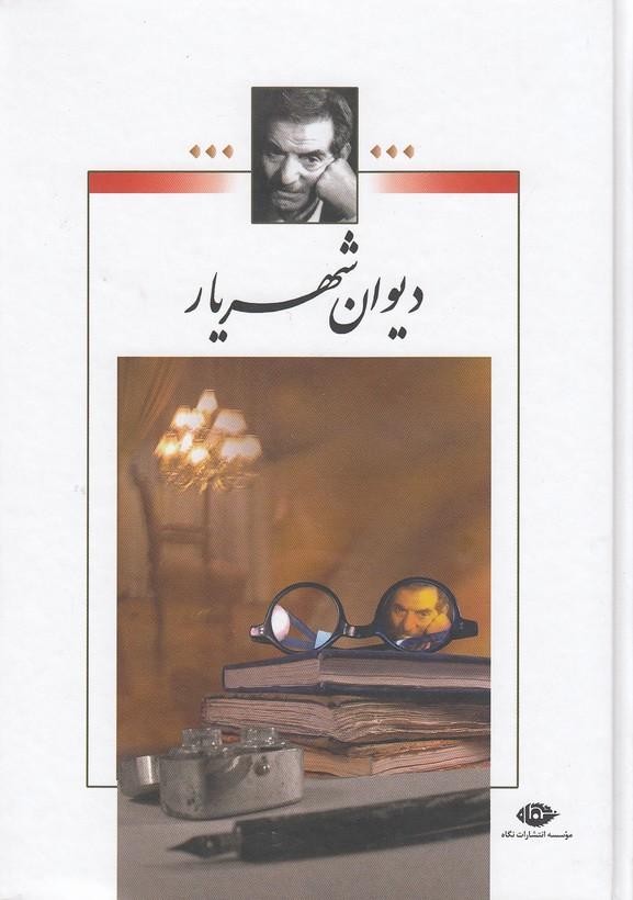 ديوان-شهريار2جلدي(نگاه)وزيري-سلفون