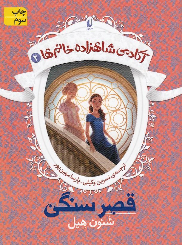 آكادمي-شاهزاده-خانم-ها2-قصرسنگي(افق)رقعي-شوميز