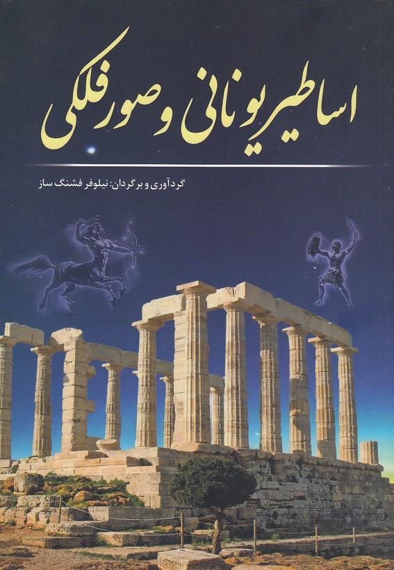اساطيريوناني-وصورفلكي(سبزان)وزيري-شوميز