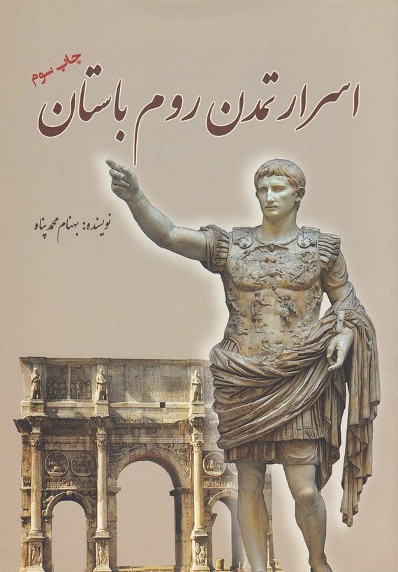 اسرارتمدن-روم-باستان(سبزان)وزيري-شوميز