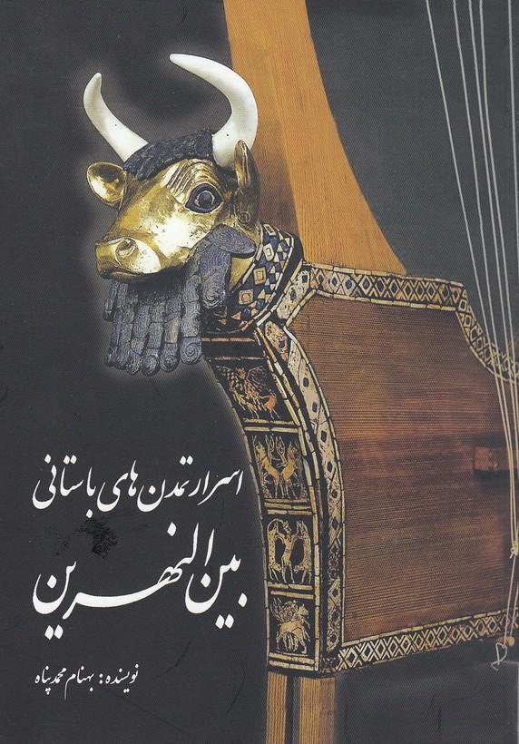 اسرارتمدن-هاي-باستاني-بين-النهرين(سبزان)وزيري-شوميز