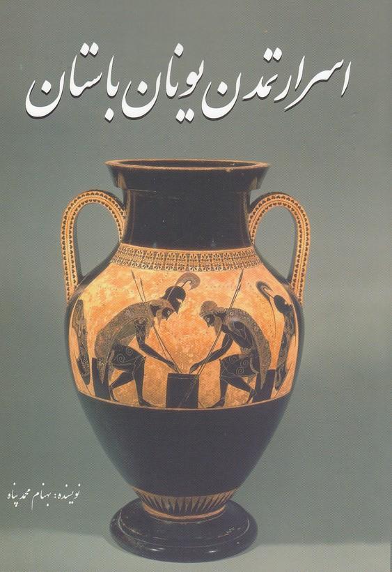 اسرار-تمدن-يونان-باستان-(سبزان)-وزيري-شوميز