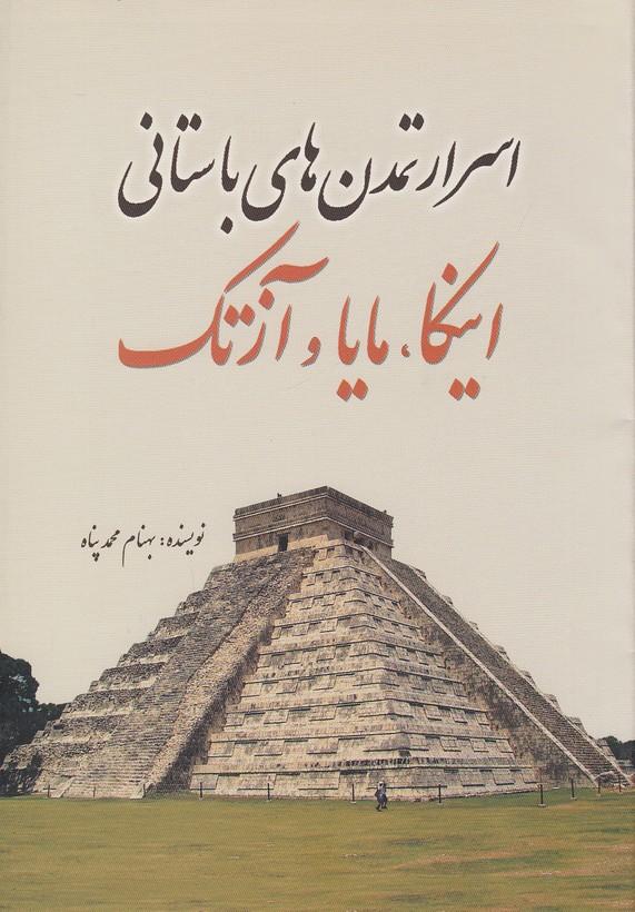 اسرار-تمدن-هاي-باستاني---اينكا،-مايا-و-آزتك-(سبزان)-وزيري-شوميز
