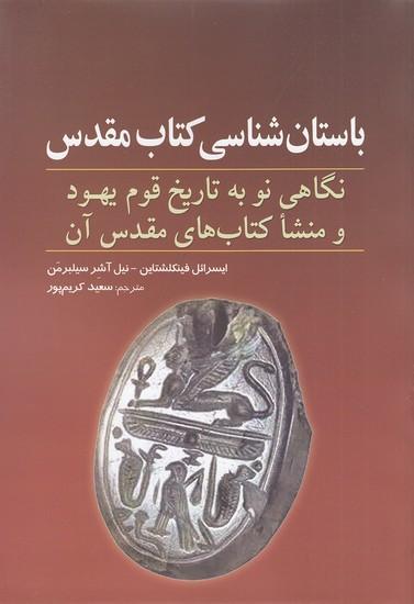 باستان-شناسي-كتاب-مقدس-(سبزان)-وزيري-شوميز
