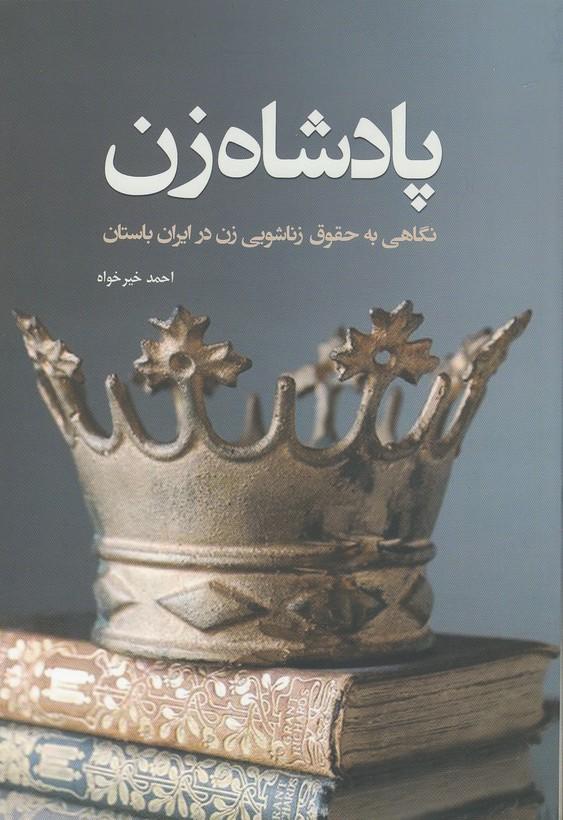 پادشاه-زن---نگاهي-به-حقوق-زن-در-ايران-باستان-(سبزان)-وزيري-شوميز