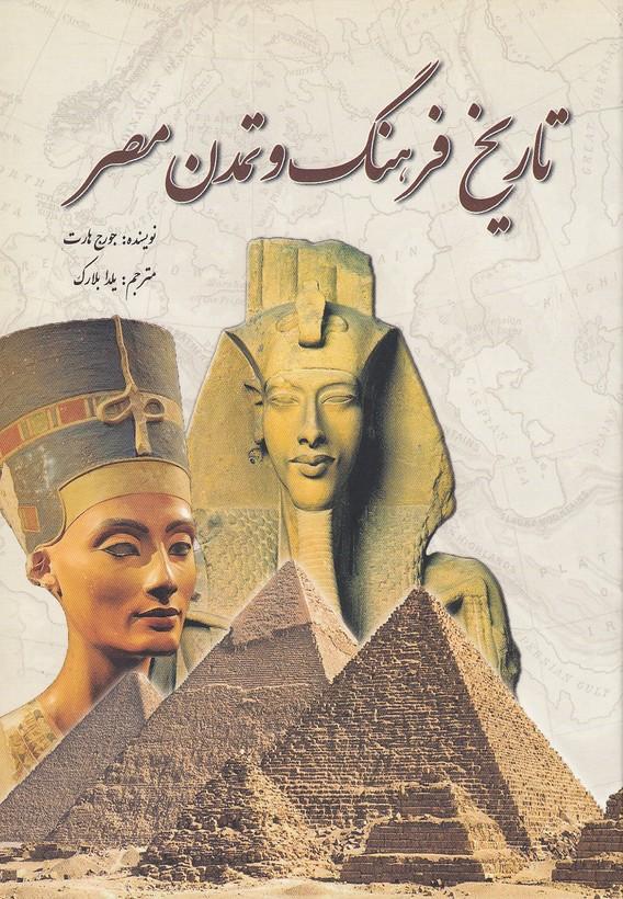 تاريخ-فرهنگ-و-تمدن-مصر-(سبزان)-وزيري-شوميز