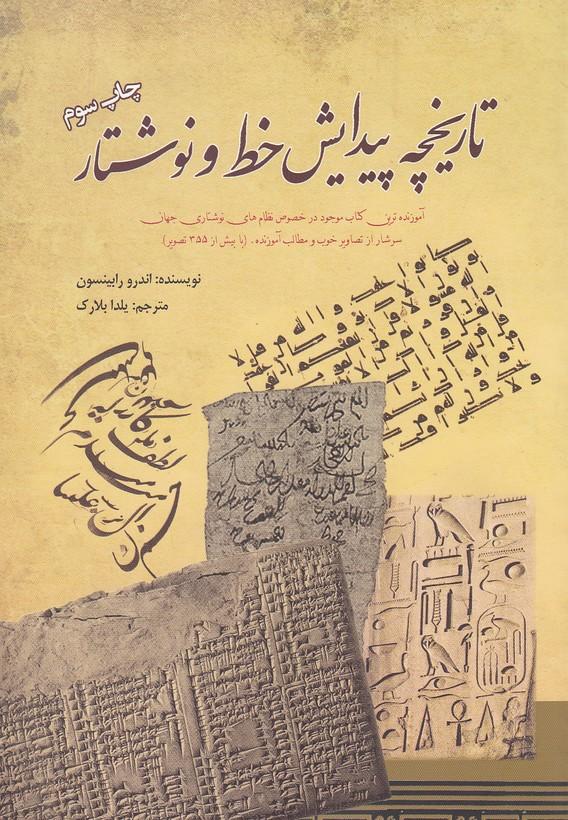 تاريخچه-پيدايش-خط-و-نوشتار-(سبزان)-وزيري-شوميز