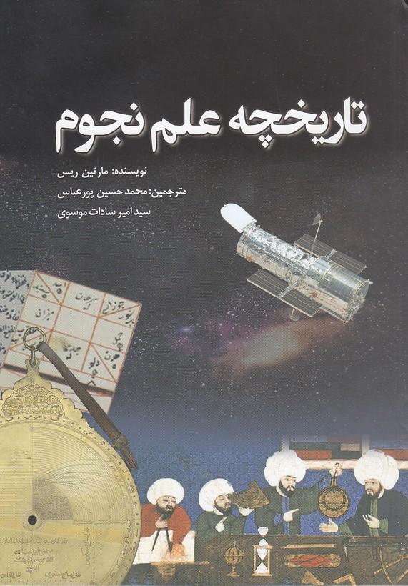 تاريخچه-علم-نجوم-(سبزان)-وزيري-شوميز