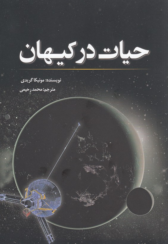 حيات-دركيهان(سبزان)وزيري-شوميز