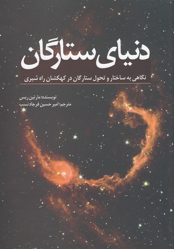 دنياي-ستارگان(سبزان)وزيري-شوميز