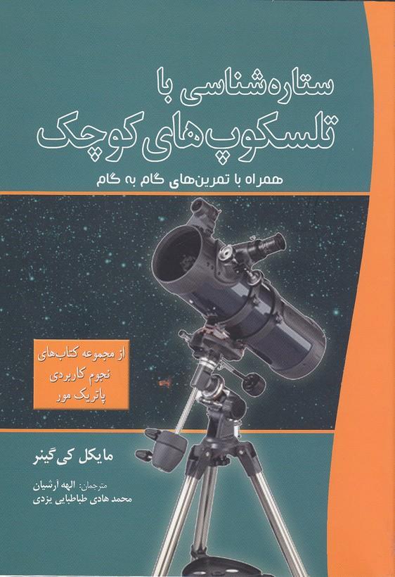 ستاره-شناسي-با-تلسكوپ-هاي-كوچك-(سبزان)-وزيري-شوميز