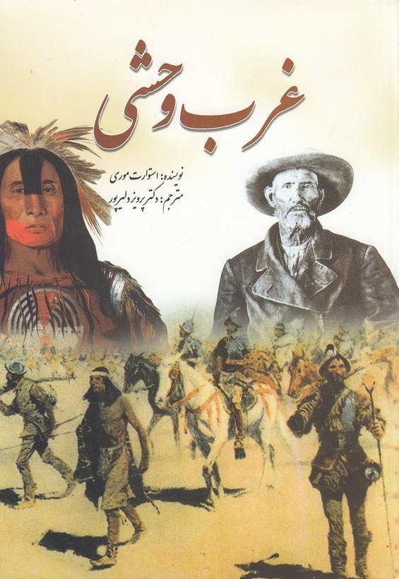 غرب-وحشي(سبزان)وزيري-شوميز