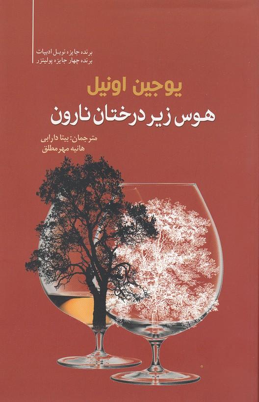 هوس-زير-درختان-نارون-(سبزان)-پالتويي-شوميز