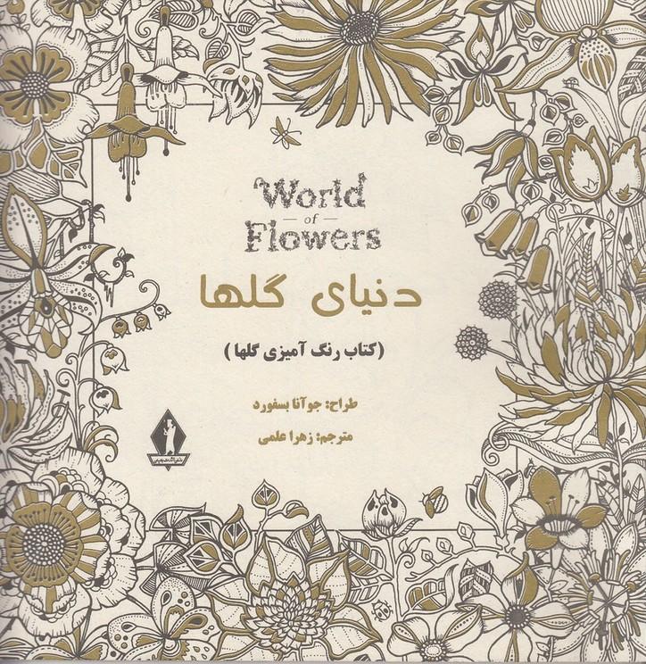 دنياي-گلها-رنگ-آميزي-بزرگسالان(جاويدان)خشتي-شوميز