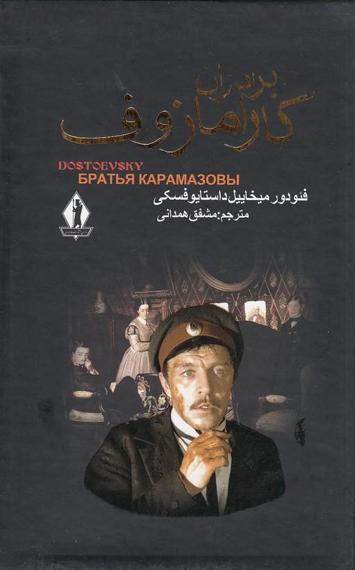 برادران-كارامازوف-2-جلدي-(بدرقه-جاويدان)-رقعي-قابدار