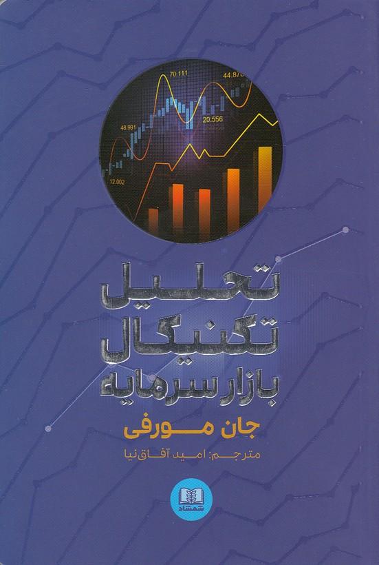تحليل-تكنيكال-بازار-سرمايه-(شمشاد)-رقعي-شوميز