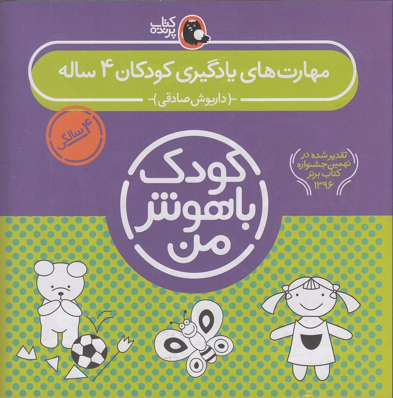 مجموعه-كودك-باهوش-من-4سالگي6جلدي(پرنده)خشتي-شوميز