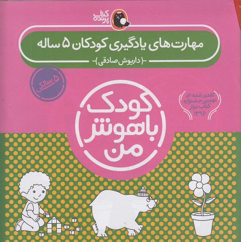 مجموعه-كودك-باهوش-من-5سالگي6جلدي(پرنده)خشتي-شوميز