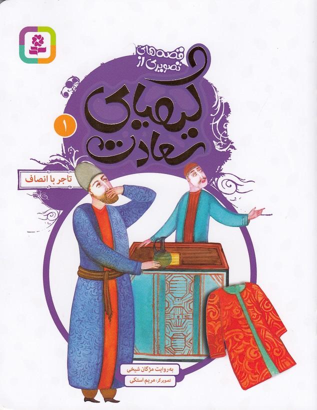 قصه-هاي-تصويري-از-كيمياي-سعادت-12-جلدي-(بنفشه)-رقعي-شوميز