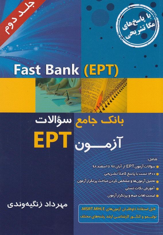 (fast-bank-(ept-بانك-جامع-سوالات-آزمون-ept