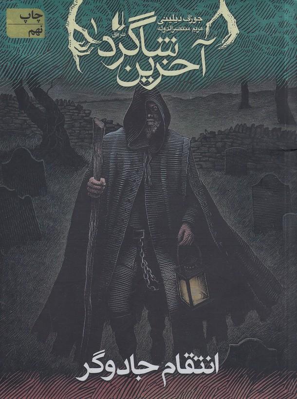 آخرين-شاگرد-1--انتقام-جادوگر-(افق)-رقعي-شوميز