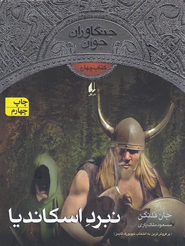 جنگاوران-جوان4-نبرداسكانديا(افق)رقعي-شوميز
