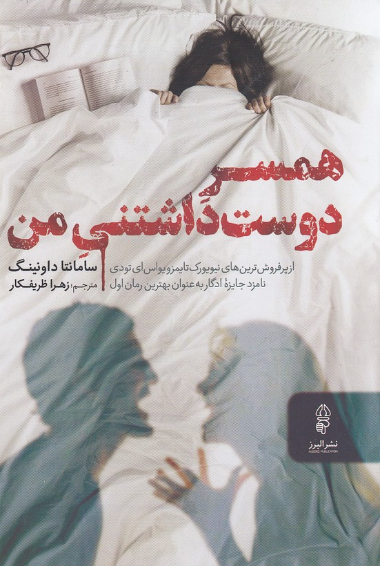 همسردوست-داشتني-من(البرز)رقعي-شوميز