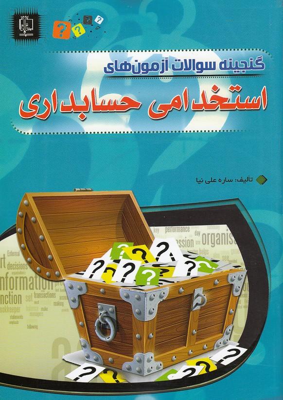 گنجينه-سوالات-آزمون-هاي-استخدامي-حسابداري-(مهرگان-قلم)-وزيري-شوميز