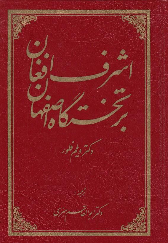 اشرف-افغان-برتختگاه-اصفهان(توس)وزيري-زركوب