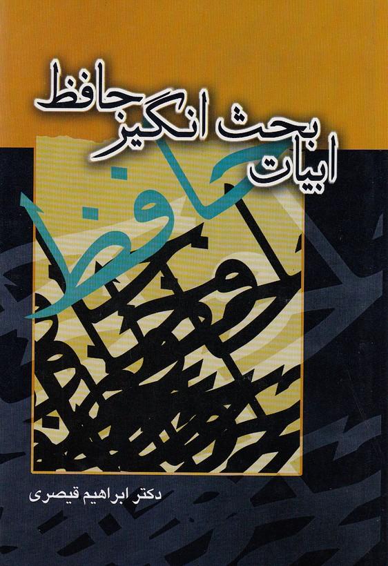 ابيات-بحث-انگيز-حافظ-(توس)-وزيري-سلفون