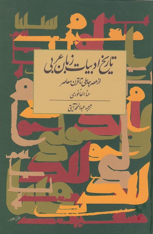 تاريخ-ادبيات-زبان-عربي(توس)وزيري-سلفون