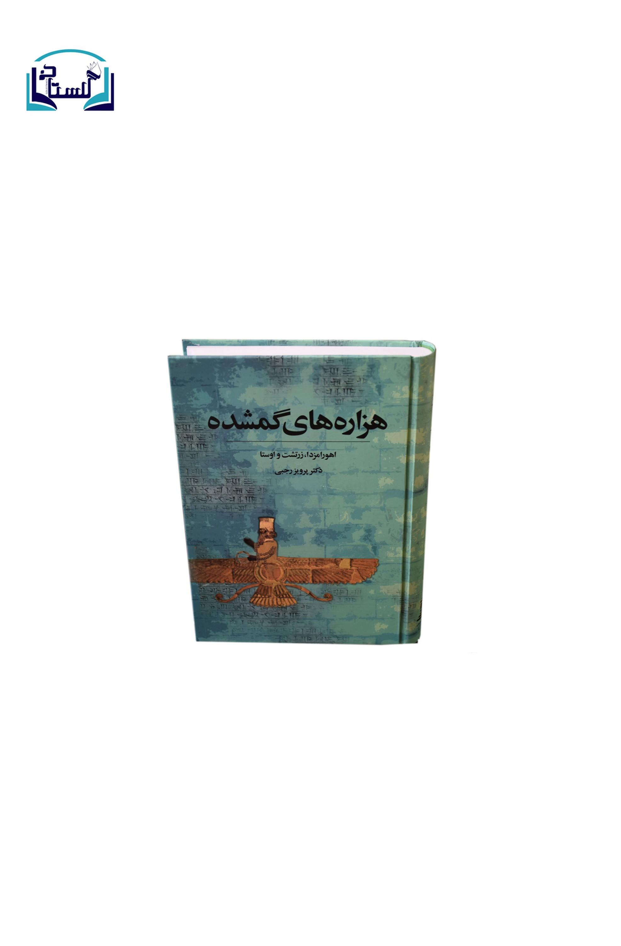 هزاره-هاي-گمشده5جلدي(توس)وزيري-سلفون