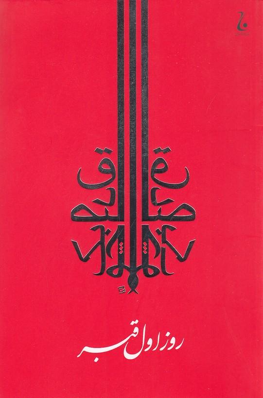 روزاول-قبر(جامه-دران)رقعي-شوميز