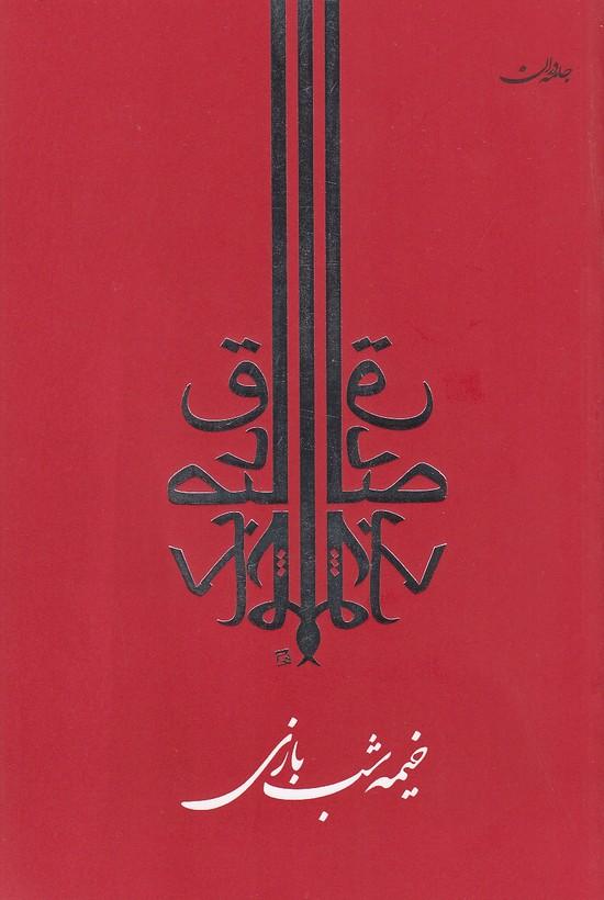 خيمه-شب-بازي(جامه-دران)رقعي-شوميز