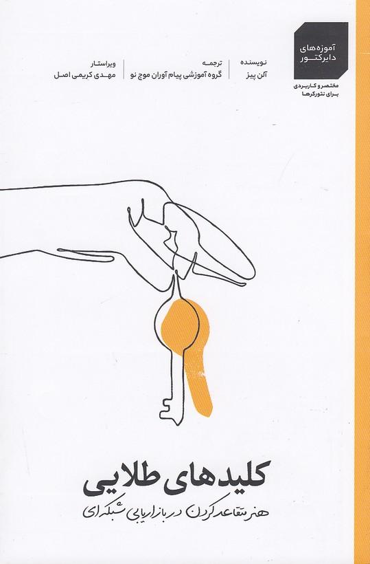 كليدهاي-طلايي-هنرمتقاعدكردن-دربازاريابي-شبكه-اي(پيام-آوران-موج-نو)رقعي-شوميز