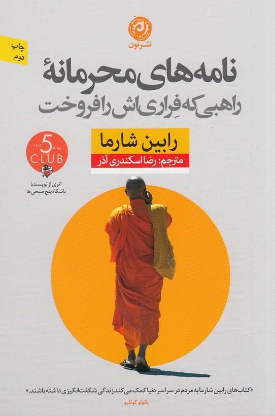 نامه-هاي-محرمانه-راهبي-كه-فراري-اش-را-فروخت-(نون)-رقعي-شوميز