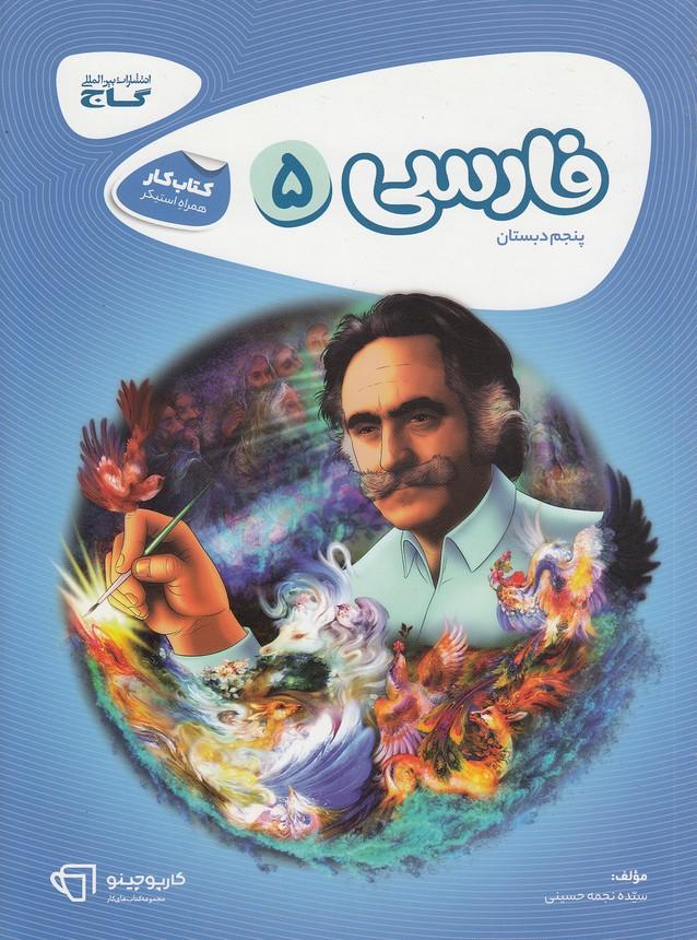 گاج(كارپوچينو)-فارسي-پنجم-ابتدايي
