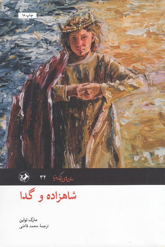 شاهزاده-و-گدا-(اميركبير)-رقعي-شوميز