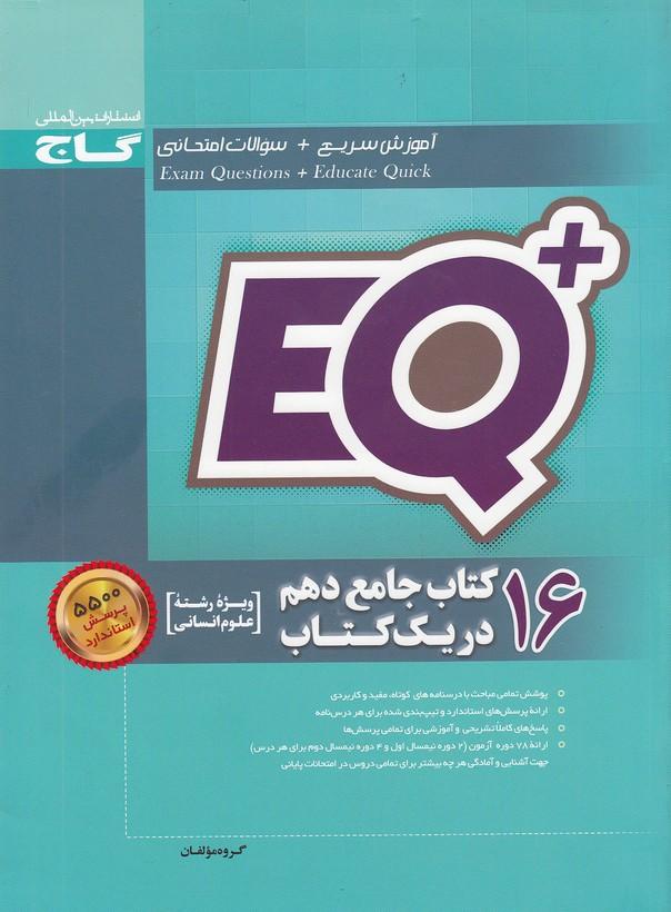 گاج(eq)-جامع-دهم-انساني96