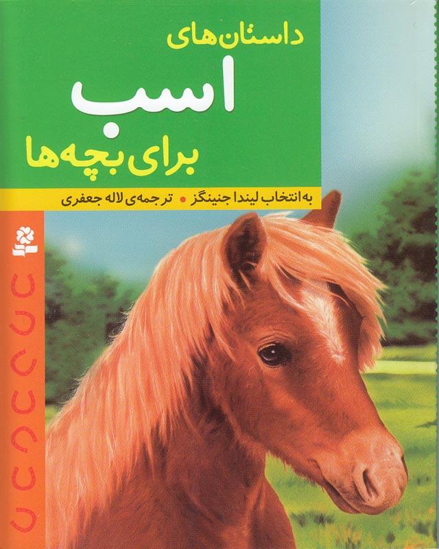 داستان-هاي-اسب-براي-بچه-ها-(بنفشه)-وزيري-شوميز