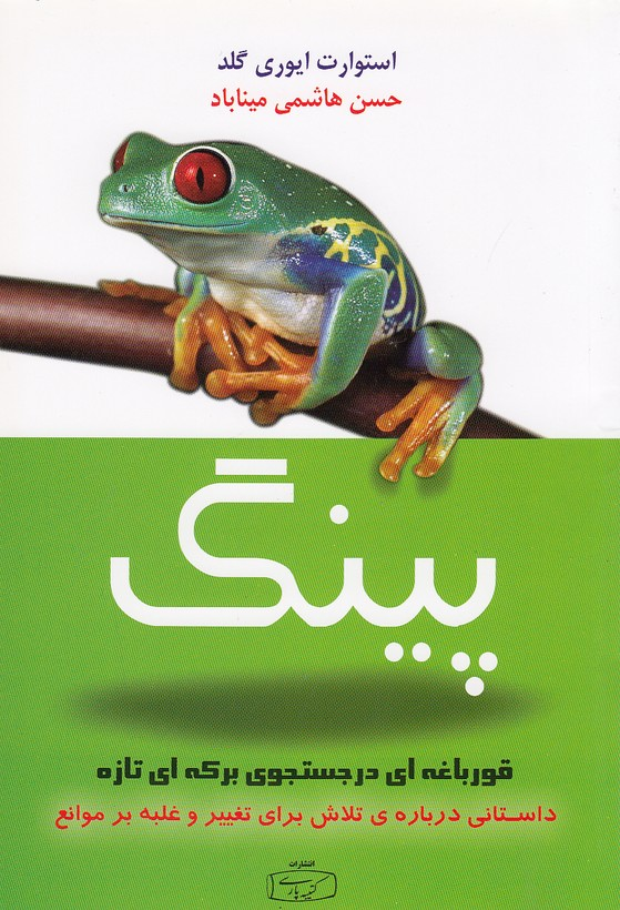 پينگ-قورباغه-اي-درجستجوي-بركه-اي-تازه(كتيبه-پارسي)رقعي-شوميز