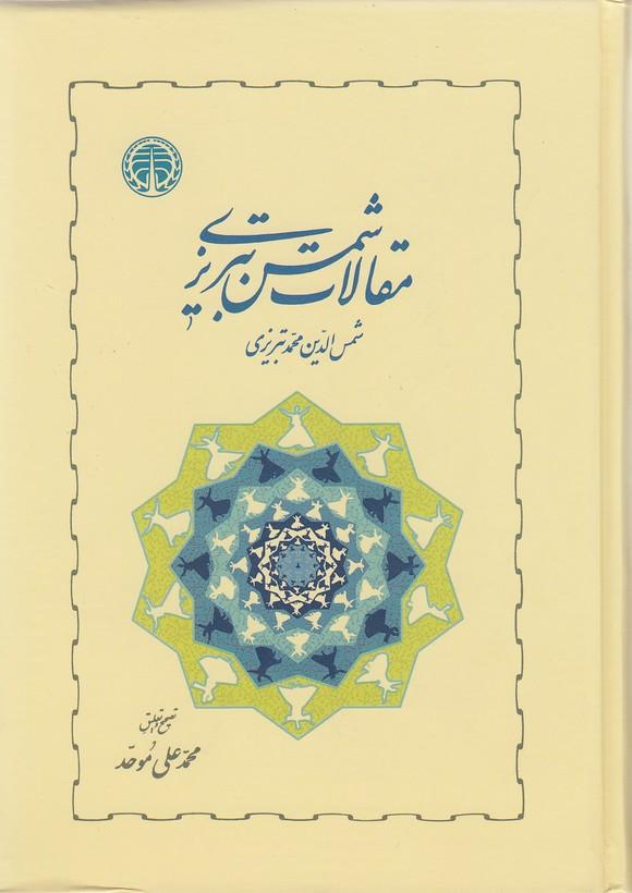 مقالات-شمس-تبريزي(خوارزمي)وزيري--سلفون