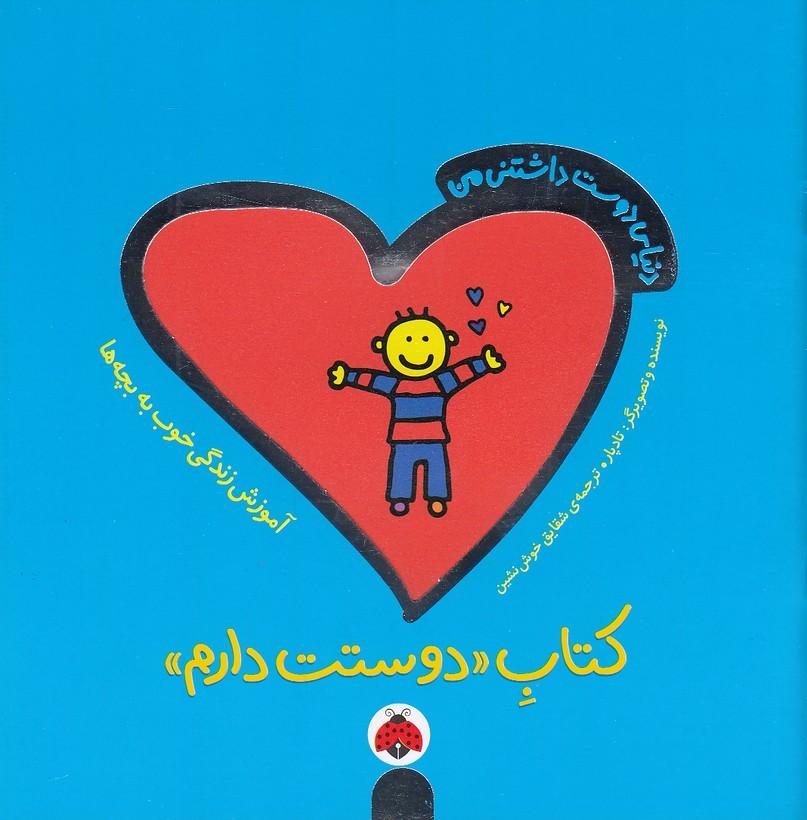 دنياي-دوست-داشتني-من---كتاب-«دوستت-دارم»-(شهرقلم)-خشتي-شوميز