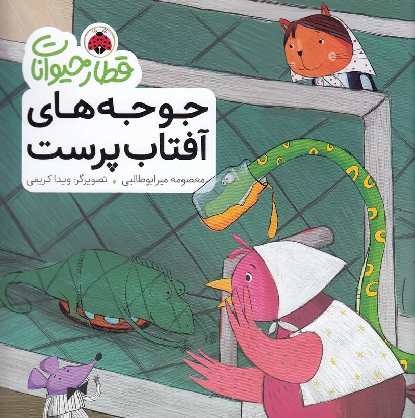 قطارحيوانات-جوجه-هاي-آفتاب-پرست(شهرقلم)خشتي-شوميز