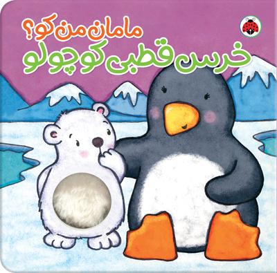 مامان-من-كو؟خرس-قطبي-كوچولو(شهرقلم)خشتي-صدادار