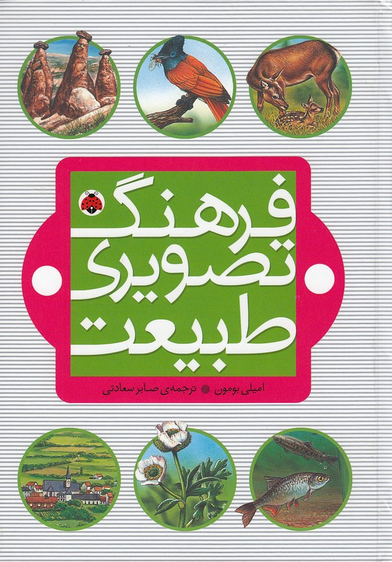 فرهنگ-تصويري-طبيعت(شهرقلم)وزيري-سلفون