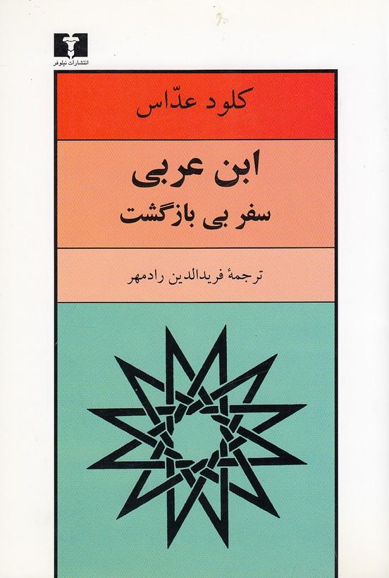 ابن-عربي---سفر-بي-بازگشت-(نيلوفر)-رقعي-شوميز