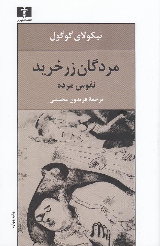 مردگان-زرخريد-نفوس-مرده(نيلوفر)رقعي-شوميز